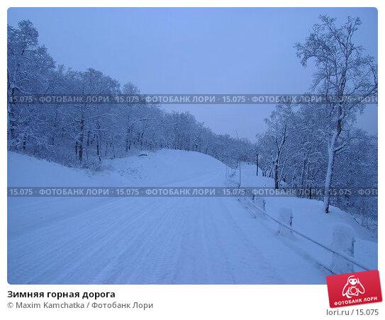 Зимняя горная дорога, фото № 15075, снято 12 декабря 2006 г. (c) Maxim Kamchatka / Фотобанк Лори