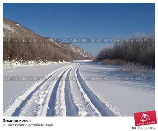 Купить «Зимняя колея», фото № 165847, снято 4 января 2008 г. (c) Олег Рубик / Фотобанк Лори