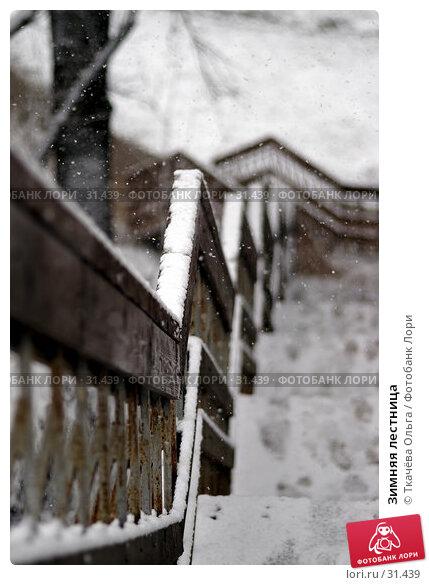 Зимняя лестница, фото № 31439, снято 8 апреля 2007 г. (c) Ткачёва Ольга / Фотобанк Лори