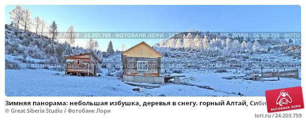 Купить «Зимняя панорама: небольшая избушка, деревья в снегу. горный Алтай, Сибирь, Россия», фото № 24203759, снято 11 января 2015 г. (c) Great Siberia Studio / Фотобанк Лори