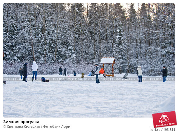 Зимняя прогулка, фото № 193811, снято 4 февраля 2008 г. (c) Светлана Силецкая / Фотобанк Лори