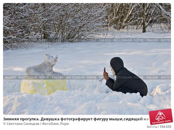 Зимняя прогулка. Девушка фотографирует фигуру мыши,сидящей на сыре,слепленные из снега, фото № 194035, снято 4 февраля 2008 г. (c) Светлана Силецкая / Фотобанк Лори