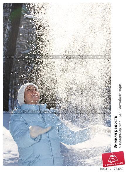 Зимняя радость, фото № 177639, снято 11 февраля 2007 г. (c) Владимир Мельник / Фотобанк Лори