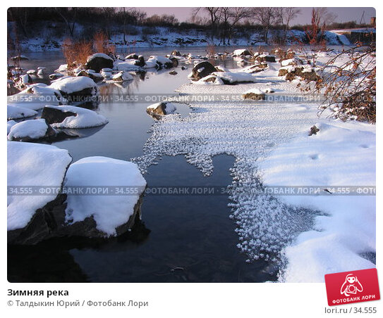 Купить «Зимняя река», фото № 34555, снято 31 декабря 2006 г. (c) Талдыкин Юрий / Фотобанк Лори