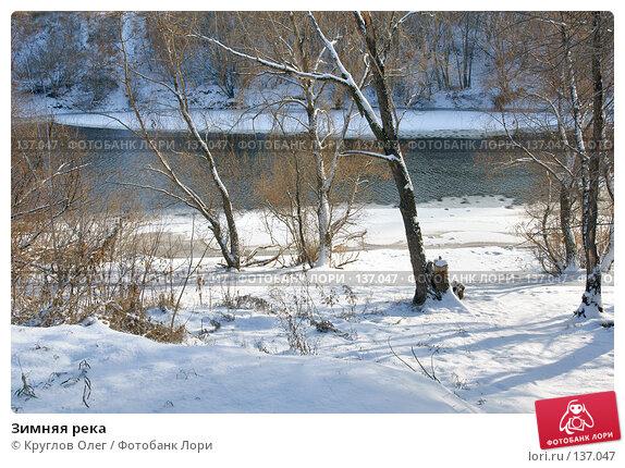 Купить «Зимняя река», фото № 137047, снято 1 декабря 2007 г. (c) Круглов Олег / Фотобанк Лори