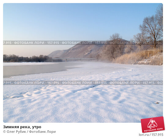Зимняя река, утро, фото № 157915, снято 21 декабря 2007 г. (c) Олег Рубик / Фотобанк Лори