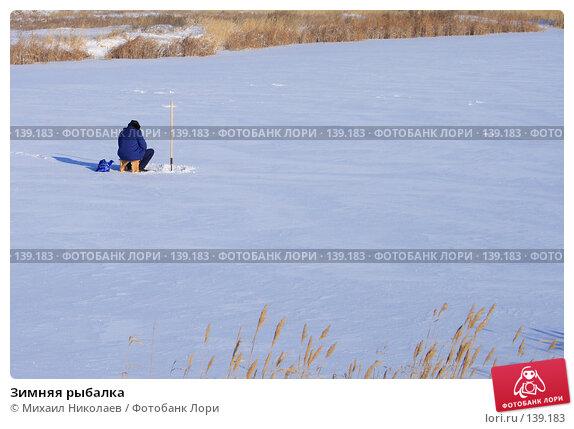 Зимняя рыбалка, фото № 139183, снято 1 декабря 2007 г. (c) Михаил Николаев / Фотобанк Лори