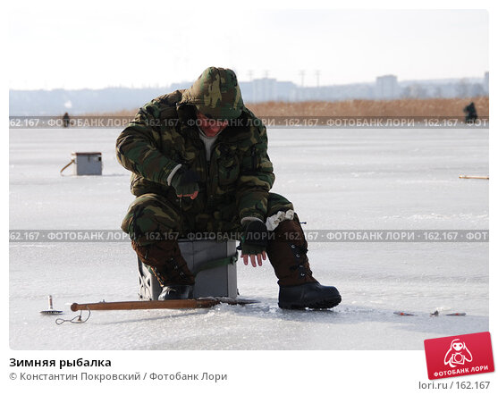 Зимняя рыбалка, фото № 162167, снято 3 февраля 2007 г. (c) Константин Покровский / Фотобанк Лори