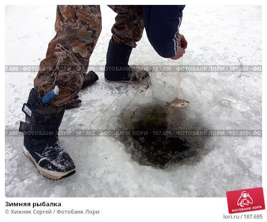 Зимняя рыбалка, фото № 187695, снято 19 ноября 2006 г. (c) Хижняк Сергей / Фотобанк Лори