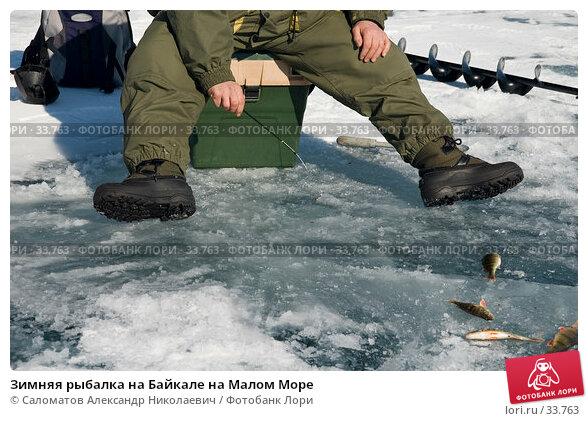 Зимняя рыбалка на Байкале на Малом Море, фото № 33763, снято 17 марта 2007 г. (c) Саломатов Александр Николаевич / Фотобанк Лори