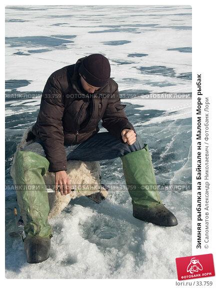 Зимняя рыбалка на Байкале на Малом Море рыбак, фото № 33759, снято 17 марта 2007 г. (c) Саломатов Александр Николаевич / Фотобанк Лори