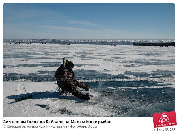 Зимняя рыбалка на Байкале на Малом Море рыбак, фото № 33783, снято 17 марта 2007 г. (c) Саломатов Александр Николаевич / Фотобанк Лори