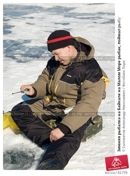 Зимняя рыбалка на Байкале на Малом Море рыбак, поймал рыбу, фото № 33779, снято 17 марта 2007 г. (c) Саломатов Александр Николаевич / Фотобанк Лори