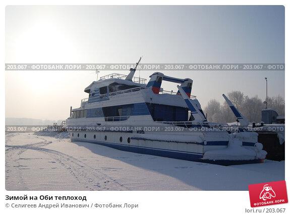 Зимой на Оби теплоход, фото № 203067, снято 2 февраля 2008 г. (c) Селигеев Андрей Иванович / Фотобанк Лори