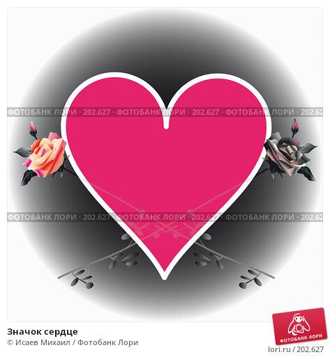 Купить «Значок сердце», фото № 202627, снято 23 марта 2018 г. (c) Исаев Михаил / Фотобанк Лори