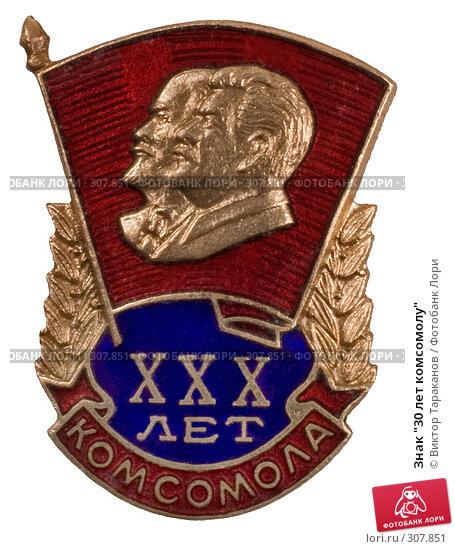 """Знак """"30 лет комсомолу"""", эксклюзивное фото № 307851, снято 25 мая 2008 г. (c) Виктор Тараканов / Фотобанк Лори"""