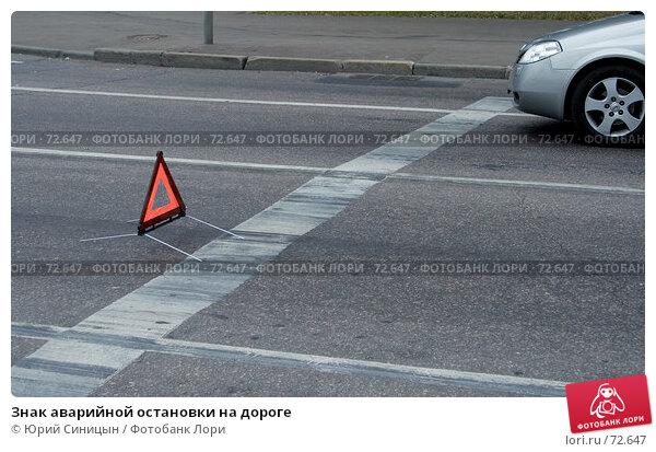 Знак аварийной остановки на дороге, фото № 72647, снято 20 июля 2007 г. (c) Юрий Синицын / Фотобанк Лори