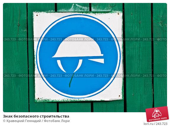 Знак безопасного строительства, фото № 243723, снято 25 сентября 2005 г. (c) Кравецкий Геннадий / Фотобанк Лори