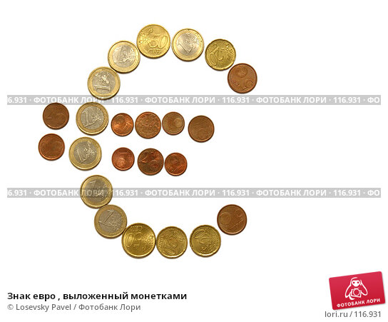 Знак евро , выложенный монетками, фото № 116931, снято 28 февраля 2006 г. (c) Losevsky Pavel / Фотобанк Лори