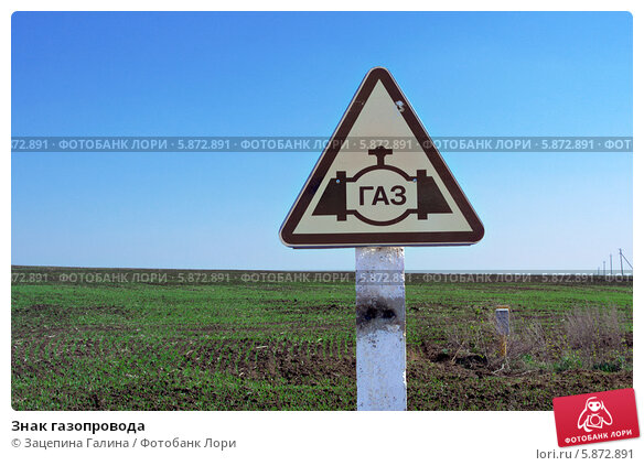 Знак газопровода. Стоковое фото, фотограф Зацепина Галина / Фотобанк Лори