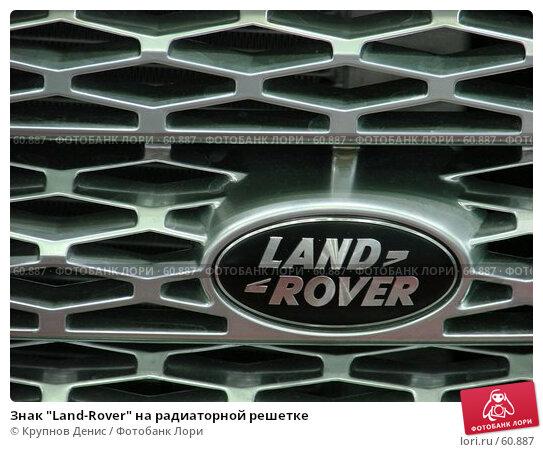 """Знак """"Land-Rover"""" на радиаторной решетке, фото № 60887, снято 6 сентября 2006 г. (c) Крупнов Денис / Фотобанк Лори"""