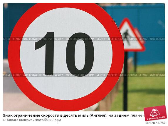 Знак ограничение скорости в десять миль (Англия), на заднем плане еще два знака, на самом знаке сидит паук, фото № 4787, снято 17 июня 2006 г. (c) Tamara Kulikova / Фотобанк Лори