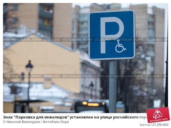 """Купить «Знак """"Парковка для инвалидов"""" установлен на улице российского города», фото № 27250803, снято 29 ноября 2017 г. (c) Николай Винокуров / Фотобанк Лори"""