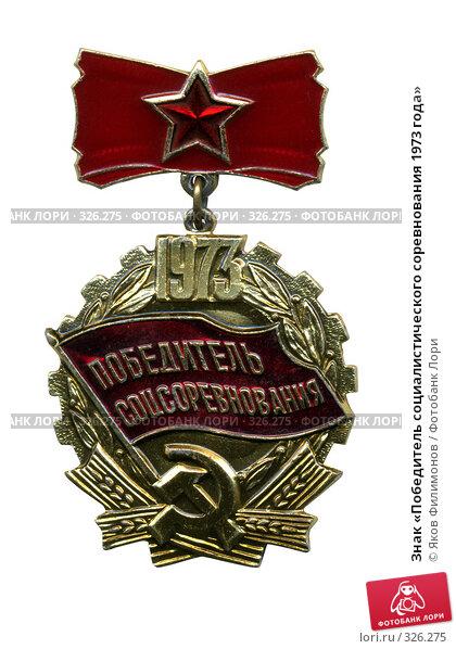 Знак «Победитель социалистического соревнования 1973 года», фото № 326275, снято 27 мая 2017 г. (c) Яков Филимонов / Фотобанк Лори