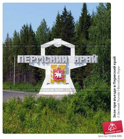 Купить «Знак при въезде в Пермский край», фото № 3694999, снято 17 июня 2012 г. (c) Евгений Ткачёв / Фотобанк Лори