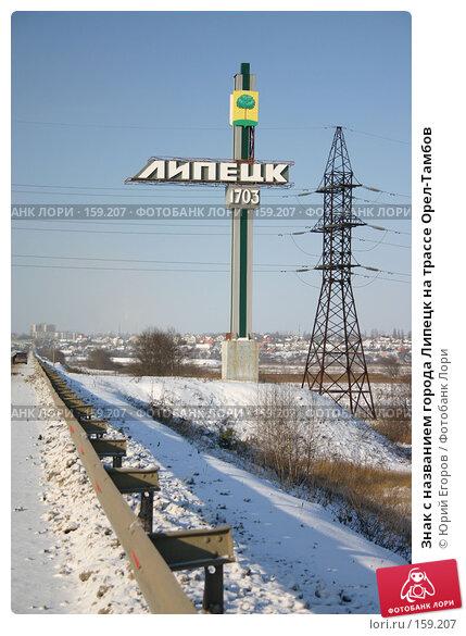 Знак с названием города Липецк на трассе Орел-Тамбов, фото № 159207, снято 4 декабря 2016 г. (c) Юрий Егоров / Фотобанк Лори
