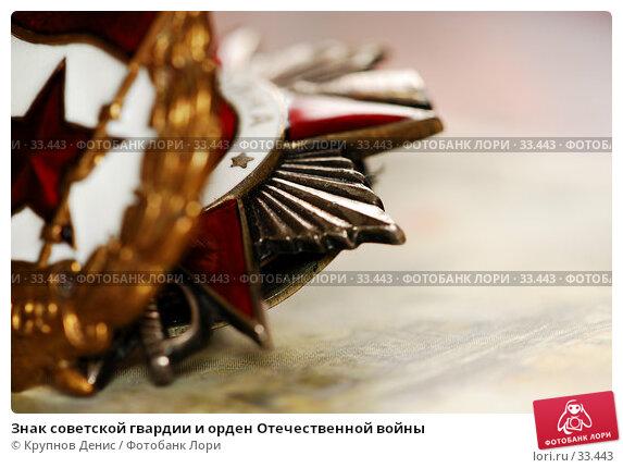 Знак советской гвардии и орден Отечественной войны, фото № 33443, снято 18 марта 2007 г. (c) Крупнов Денис / Фотобанк Лори