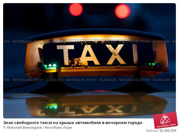 Купить «Знак свободного такси на крыше автомобиля в вечернем городе», фото № 32366559, снято 2 ноября 2019 г. (c) Николай Винокуров / Фотобанк Лори