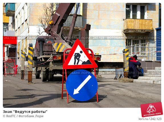 """Знак """"Ведутся работы"""", фото № 242123, снято 3 апреля 2008 г. (c) RedTC / Фотобанк Лори"""