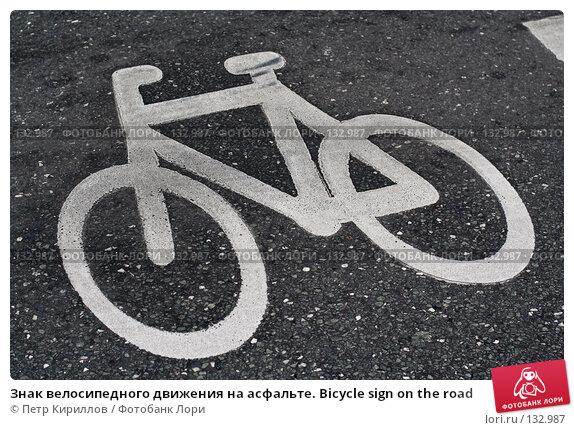 Знак велосипедного движения на асфальте. Bicycle sign on the road, фото № 132987, снято 24 ноября 2007 г. (c) Петр Кириллов / Фотобанк Лори