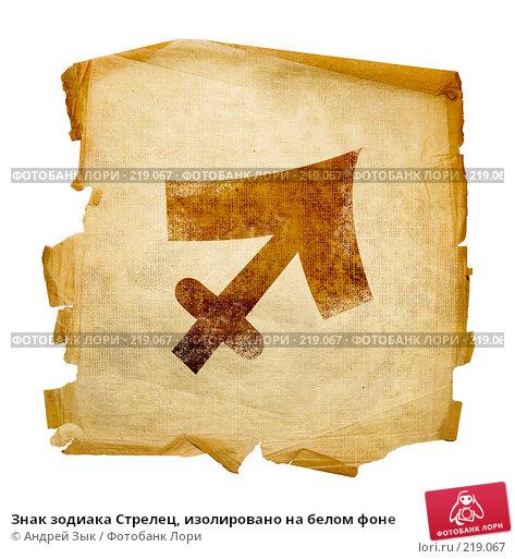 Знак зодиака Стрелец, изолировано на белом фоне, иллюстрация № 219067 (c) Андрей Зык / Фотобанк Лори
