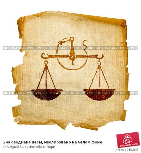Знак зодиака Весы, изолировано на белом фоне, иллюстрация № 219007 (c) Андрей Зык / Фотобанк Лори