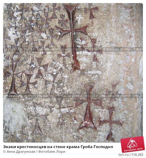 Знаки крестоносцев на стене храма Гроба Господня, фото № 118283, снято 31 марта 2007 г. (c) Анна Драгунская / Фотобанк Лори