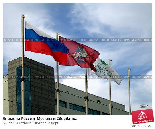 Знамена России, Москвы и Сбербанка, фото № 46551, снято 24 мая 2007 г. (c) Ларина Татьяна / Фотобанк Лори