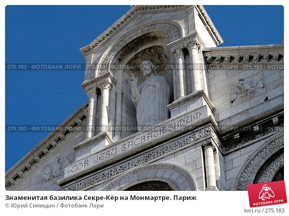 Знаменитая базилика Секре-Кёр на Монмартре. Париж, фото № 275183, снято 20 июня 2007 г. (c) Юрий Синицын / Фотобанк Лори