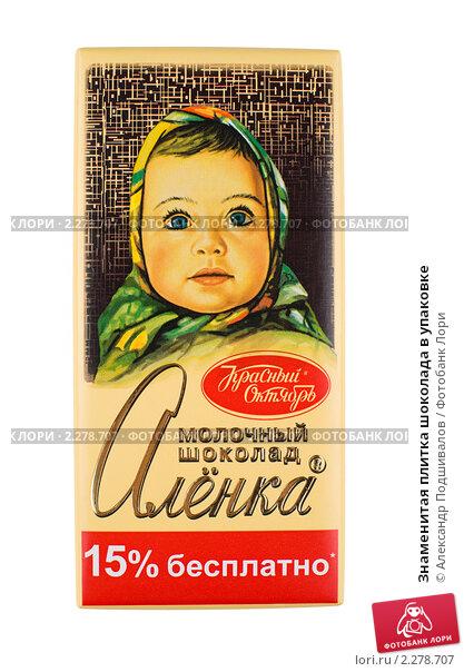 Купить «Знаменитая плитка шоколада в упаковке», фото № 2278707, снято 11 января 2011 г. (c) Александр Подшивалов / Фотобанк Лори