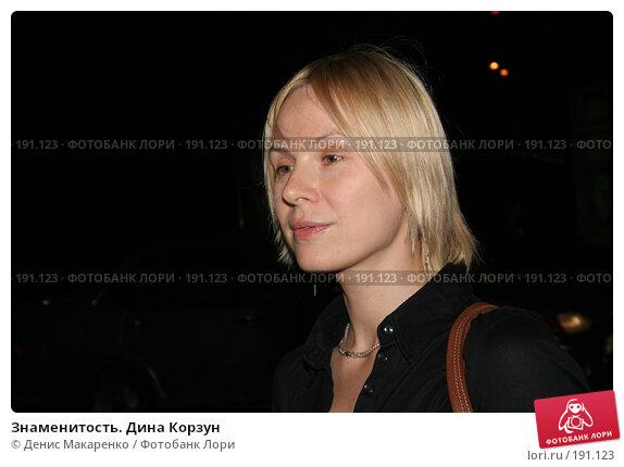 Знаменитость. Дина Корзун, фото № 191123, снято 25 июня 2005 г. (c) Денис Макаренко / Фотобанк Лори