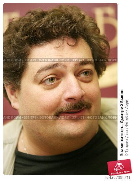 Знаменитость. Дмитрий Быков, фото № 331471, снято 23 июня 2008 г. (c) Татьяна Лата / Фотобанк Лори