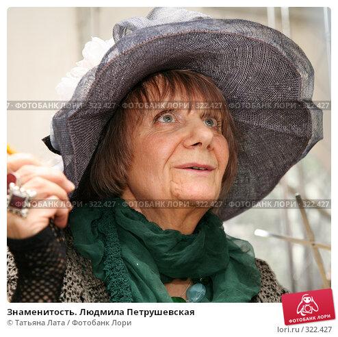 Знаменитость. Людмила Петрушевская, фото № 322427, снято 14 июня 2008 г. (c) Татьяна Лата / Фотобанк Лори