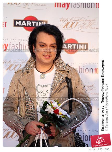 Купить «Знаменитость. Певец Филипп Киркоров», фото № 318971, снято 31 мая 2008 г. (c) Татьяна Лата / Фотобанк Лори