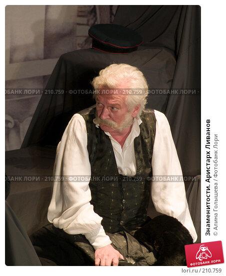 Купить «Знаменитости. Аристарх Ливанов», эксклюзивное фото № 210759, снято 2 февраля 2008 г. (c) Алина Голышева / Фотобанк Лори
