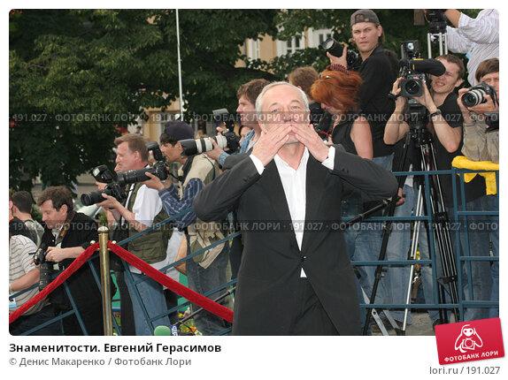 Знаменитости. Евгений Герасимов, фото № 191027, снято 17 июня 2005 г. (c) Денис Макаренко / Фотобанк Лори