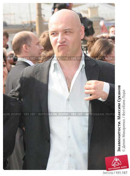 Купить «Знаменитости. Максим Суханов», фото № 191187, снято 23 июня 2006 г. (c) Денис Макаренко / Фотобанк Лори