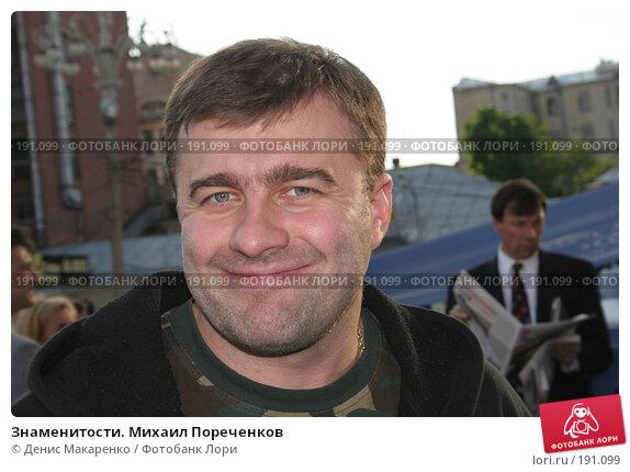 Знаменитости. Михаил Пореченков, фото № 191099, снято 23 июня 2005 г. (c) Денис Макаренко / Фотобанк Лори
