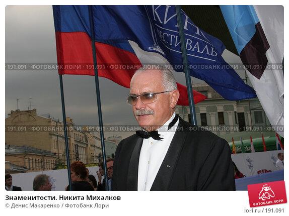 Купить «Знаменитости. Никита Михалков», фото № 191091, снято 17 июня 2005 г. (c) Денис Макаренко / Фотобанк Лори