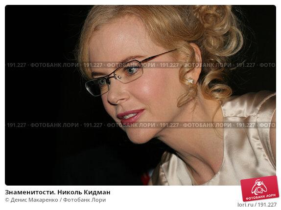 Знаменитости. Николь Кидман, фото № 191227, снято 13 октября 2006 г. (c) Денис Макаренко / Фотобанк Лори